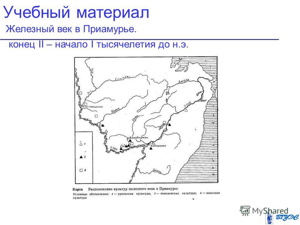 Учебный материал Железный век в Приамурье. конец II – начало I тысячелетия до н.э.