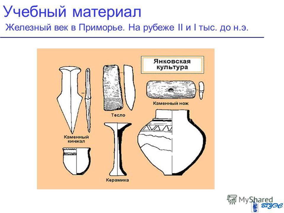 Учебный материал Железный век в Приморье. На рубеже II и I тыс. до н.э.