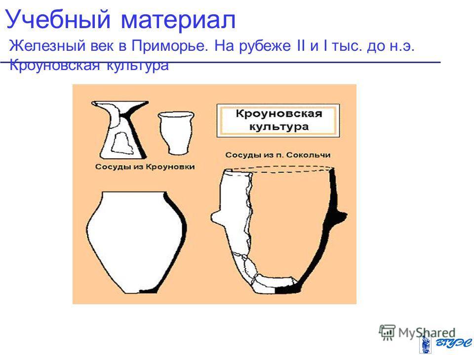 Учебный материал Железный век в Приморье. На рубеже II и I тыс. до н.э. Кроуновская культура