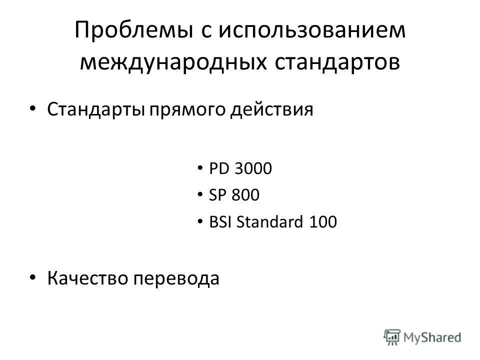 Проблемы с использованием международных стандартов Стандарты прямого действия PD 3000 SP 800 BSI Standard 100 Качество перевода