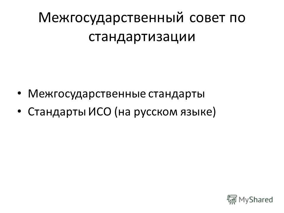 Межгосударственный совет по стандартизации Межгосударственные стандарты Стандарты ИСО (на русском языке)