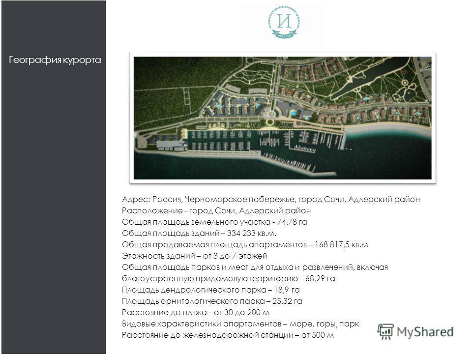 Адрес: Россия, Черноморское побережье, город Сочи, Адлерский район Расположение - город Сочи, Адлерский район Общая площадь земельного участка - 74,78 га Общая площадь зданий – 334 233 кв.м. Общая продаваемая площадь апартаментов – 168 817,5 кв.м Эта