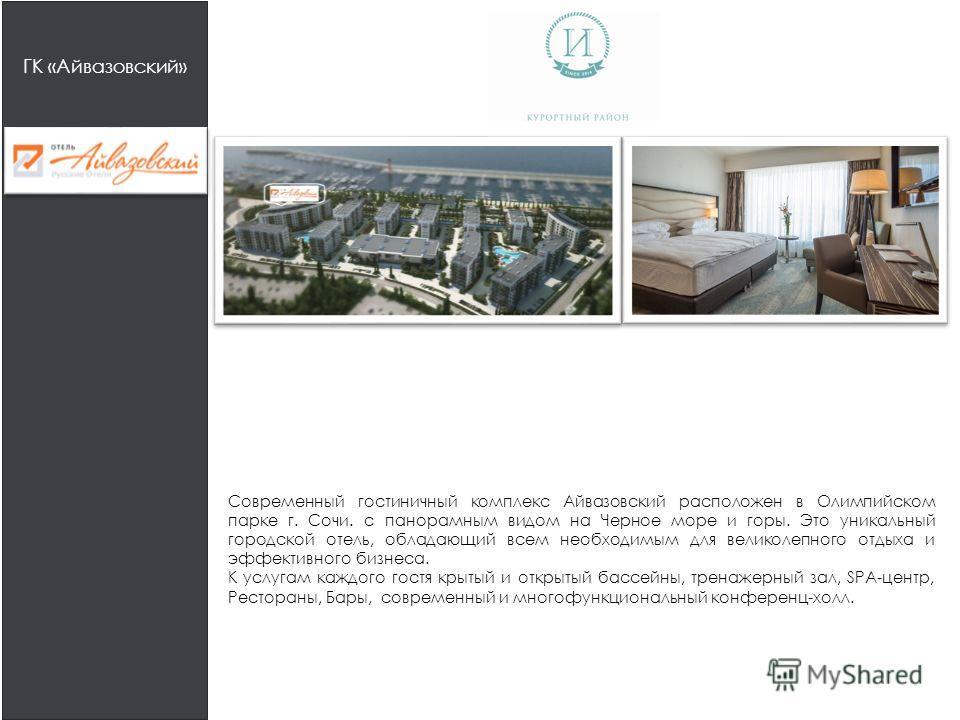 Современный гостиничный комплекс Айвазовский расположен в Олимпийском парке г. Сочи. с панорамным видом на Черное море и горы. Это уникальный городской отель, обладающий всем необходимым для великолепного отдыха и эффективного бизнеса. К услугам кажд
