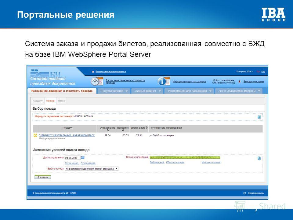 Портальные решения Система заказа и продажи билетов, реализованная совместно с БЖД на базе IBM WebSphere Portal Server