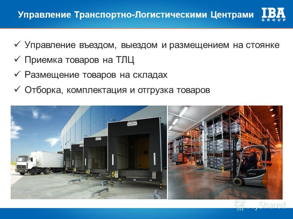 Управление Транспортно-Логистическими Центрами Управление въездом, выездом и размещением на стоянке Приемка товаров на ТЛЦ Размещение товаров на складах Отборка, комплектация и отгрузка товаров