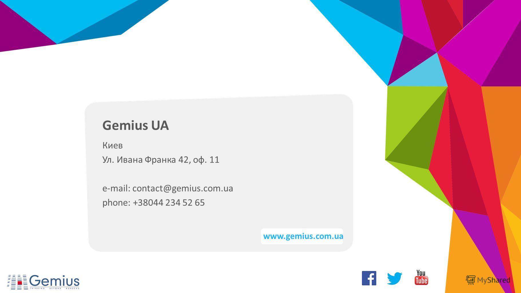 Gemius UA Киев Ул. Ивана Франка 42, оф. 11 e-mail: contact@gemius.com.ua phone: +38044 234 52 65 www.gemius.com.ua