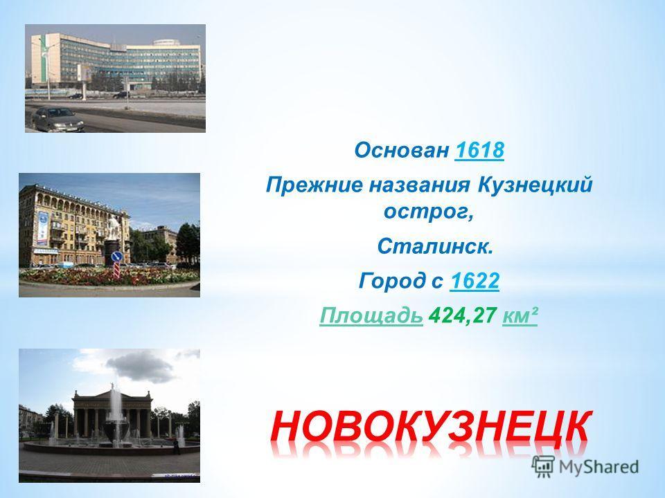 Основан 1618 Прежние названия Кузнецкий острог, Сталинск. Город с 1622 ПлощадьПлощадь 424,27 км²км²