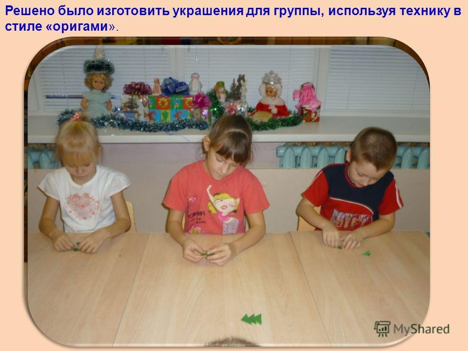 Решено было изготовить украшения для группы, используя технику в стиле «оригами».