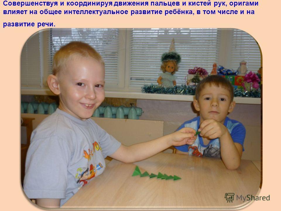 Совершенствуя и координируя движения пальцев и кистей рук, оригами влияет на общее интеллектуальное развитие ребёнка, в том числе и на развитие речи.