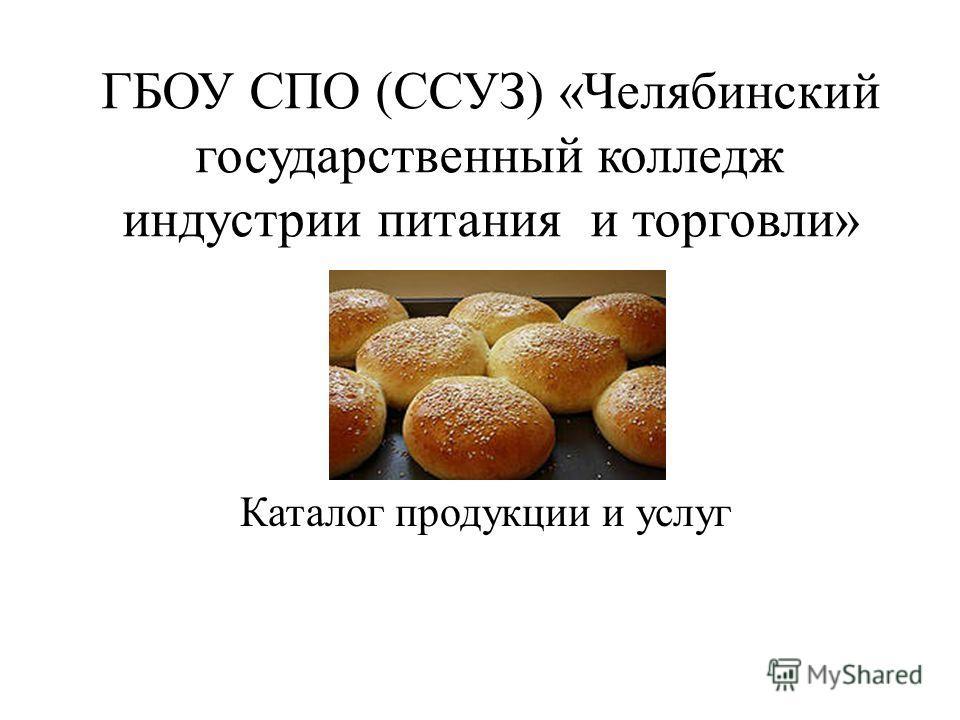 ГБОУ СПО (ССУЗ) «Челябинский государственный колледж индустрии питания и торговли» Каталог продукции и услуг