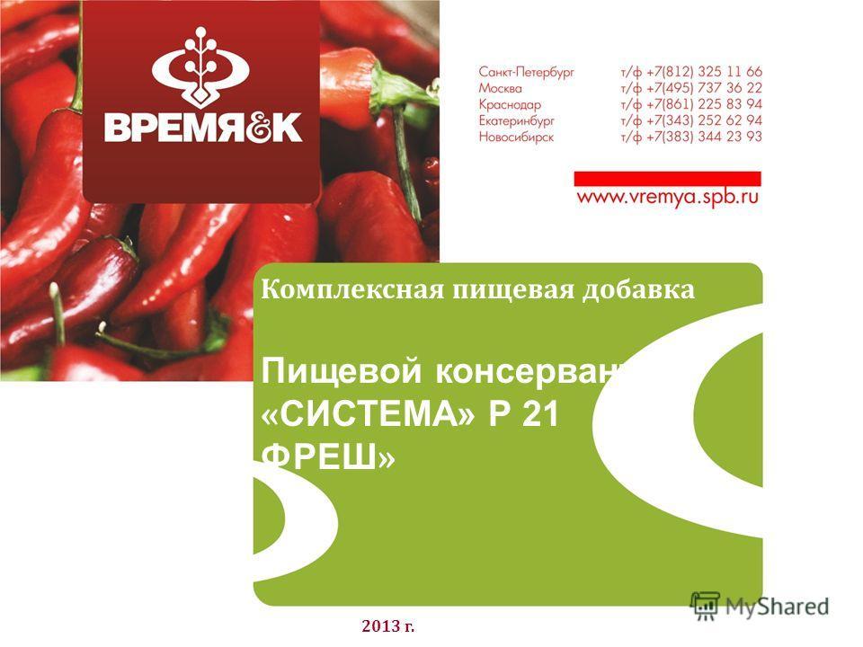 Комплексная пищевая добавка Пищевой консервант « СИСТЕМА» Р 21 ФРЕШ » 2013 г.