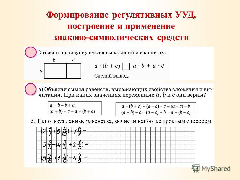 б) Используя данные равенства, вычисли наиболее простым способом Формирование регулятивных УУД, построение и применение знаково-символических средств