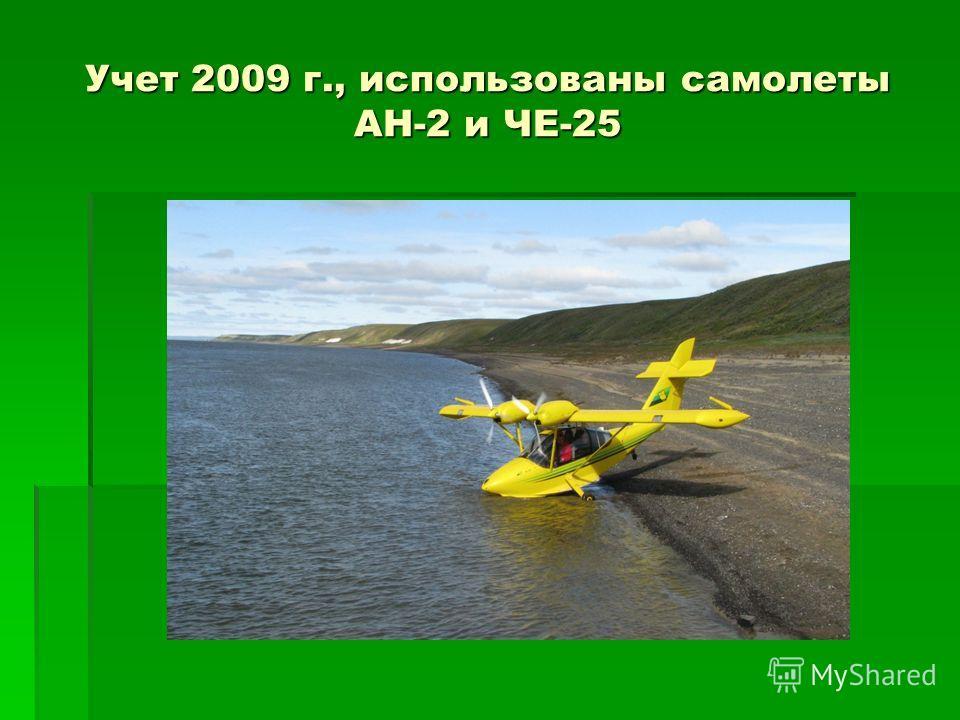 Учет 2009 г., использованы самолеты АН-2 и ЧЕ-25