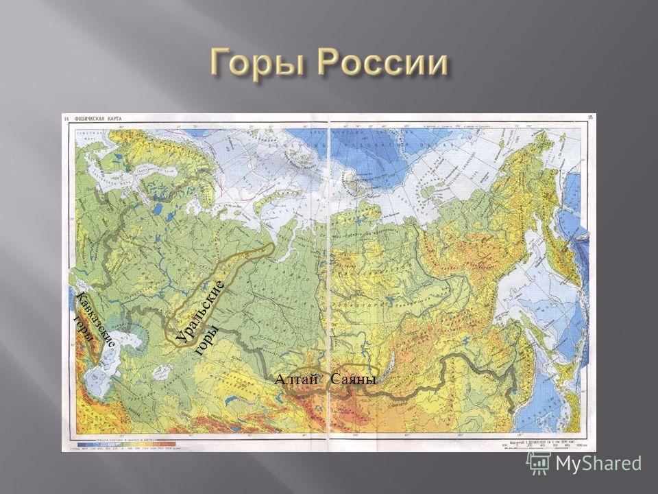 Уральские горы Кавказские горы АлтайСаяны