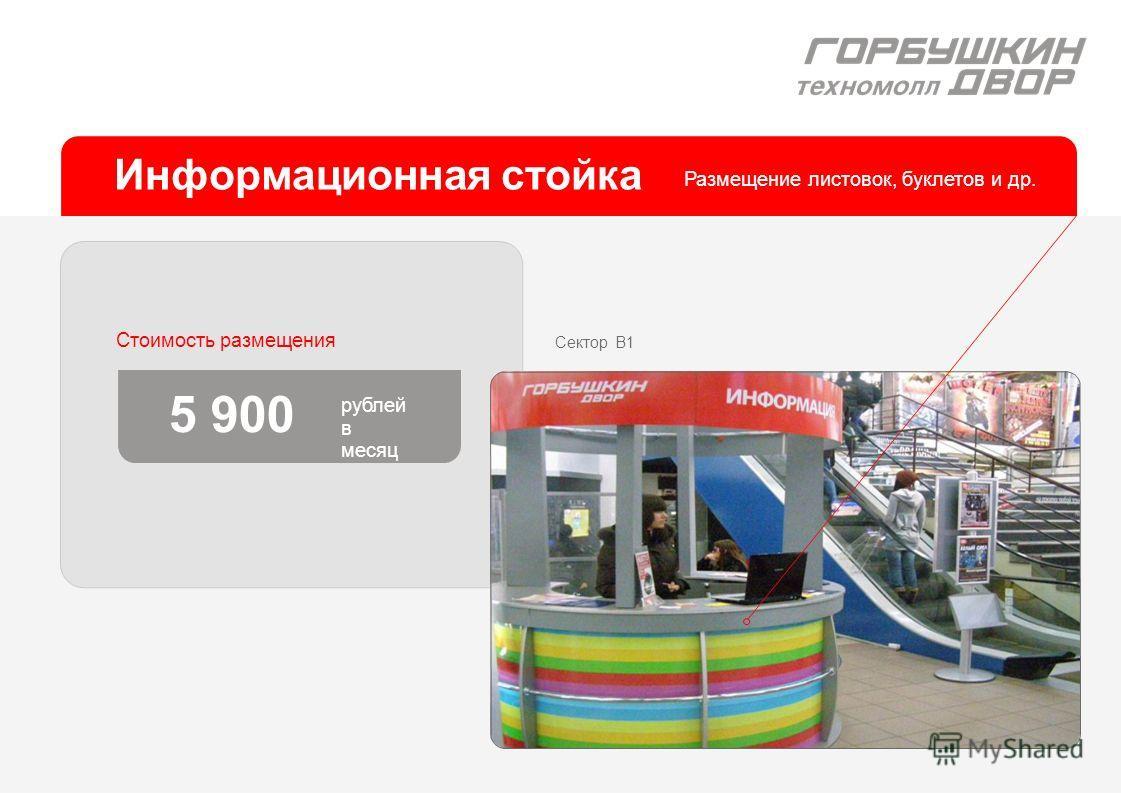 Информационная стойка Стоимость размещения 5 900 рублей в месяц Сектор B1 Размещение листовок, буклетов и др.