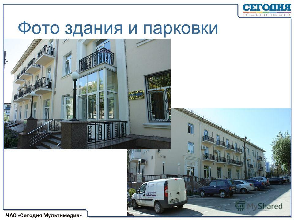 Фото здания и парковки