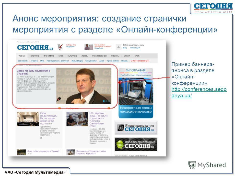 Анонс мероприятия: создание странички мероприятия с разделе «Онлайн-конференции» Пример баннера- анонса в разделе «Онлайн- конференции» http://conferences.sego dnya.ua/