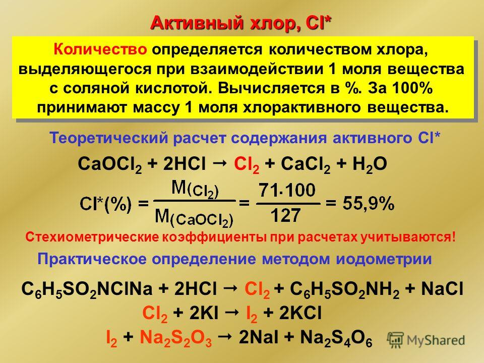 Количество определяется количеством хлора, выделяющегося при взаимодействии 1 моля вещества с соляной кислотой. Вычисляется в %. За 100% принимают массу 1 моля хлорактивного вещества. Количество определяется количеством хлора, выделяющегося при взаим