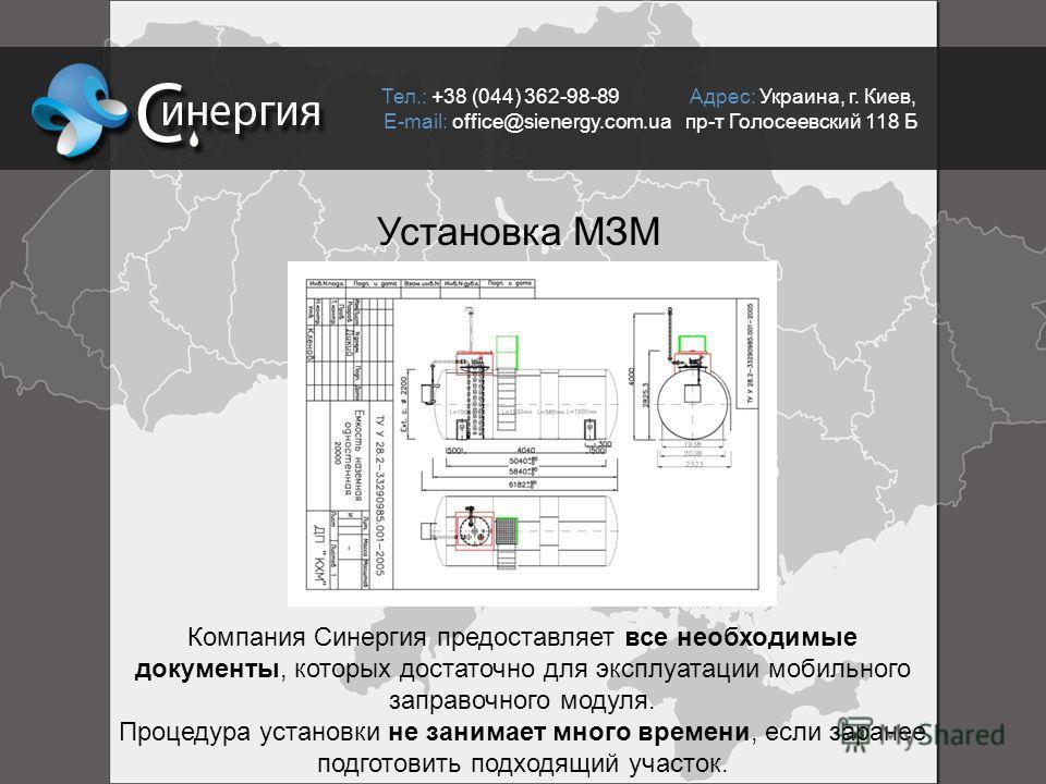 Установка МЗМ Компания Синергия предоставляет все необходимые документы, которых достаточно для эксплуатации мобильного заправочного модуля. Процедура установки не занимает много времени, если заранее подготовить подходящий участок. Тел.: +38 (044) 3