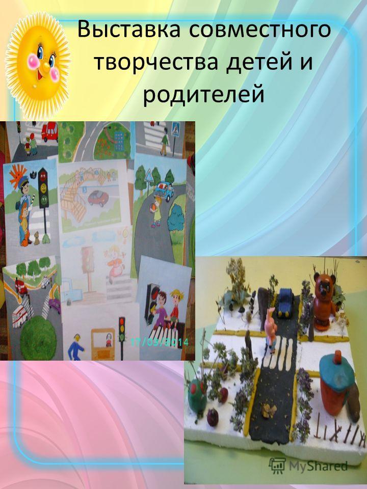 Выставка совместного творчества детей и родителей