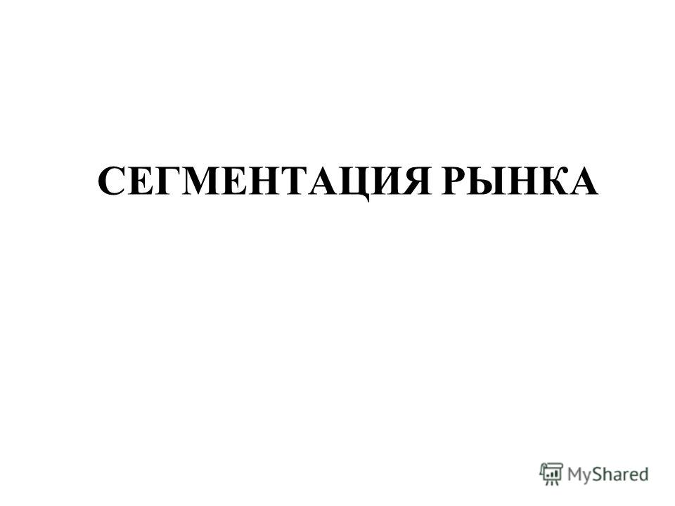СЕГМЕНТАЦИЯ РЫНКА