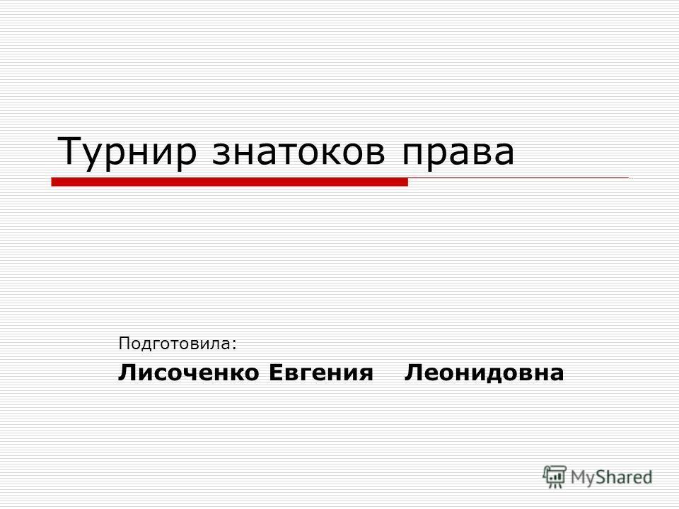 Турнир знатоков права Подготовила: Лисоченко Евгения Леонидовна