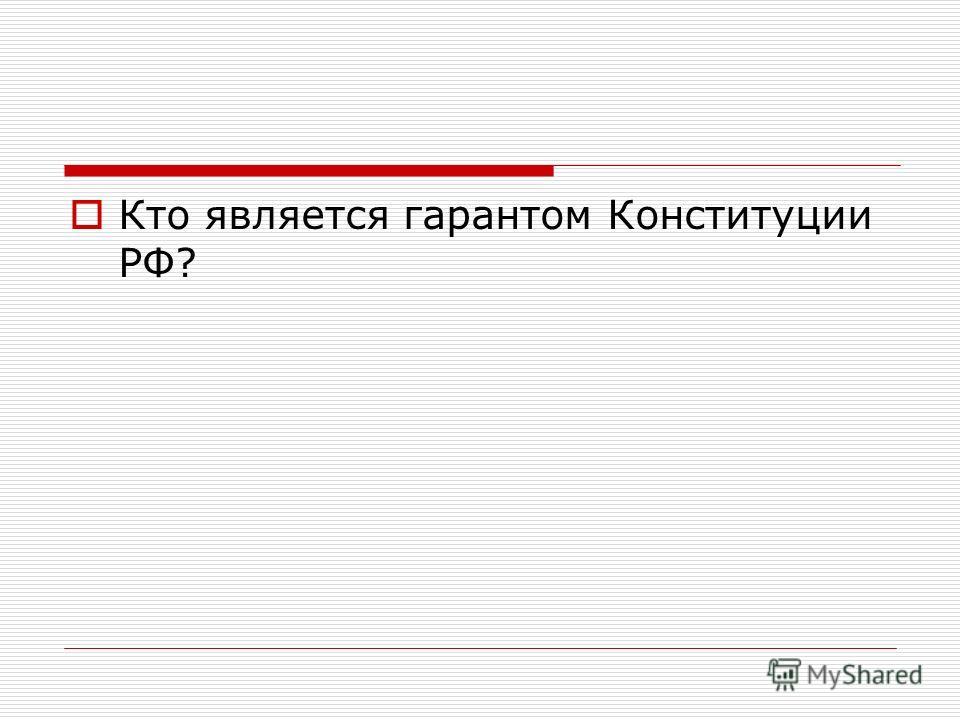 Кто является гарантом Конституции РФ?