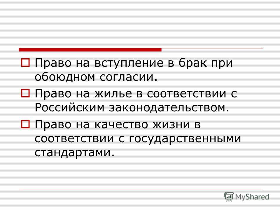 Право на вступление в брак при обоюдном согласии. Право на жилье в соответствии с Российским законодательством. Право на качество жизни в соответствии с государственными стандартами.