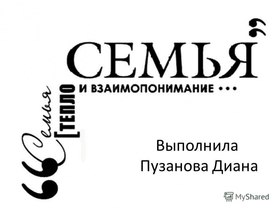 Выполнила Пузанова Диана