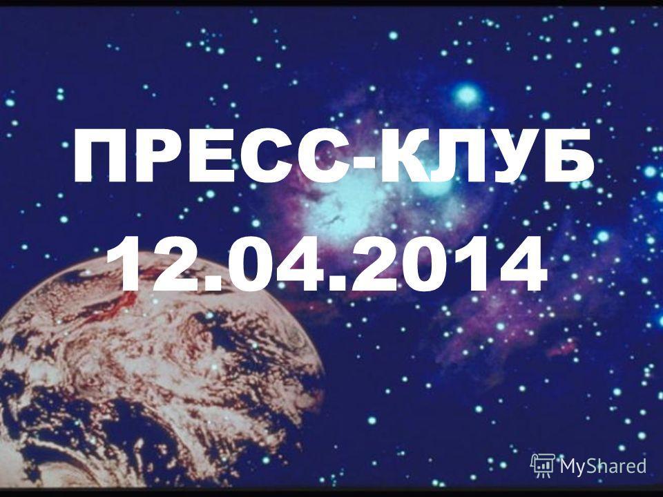 ПРЕСС-КЛУБ 12.04.2014