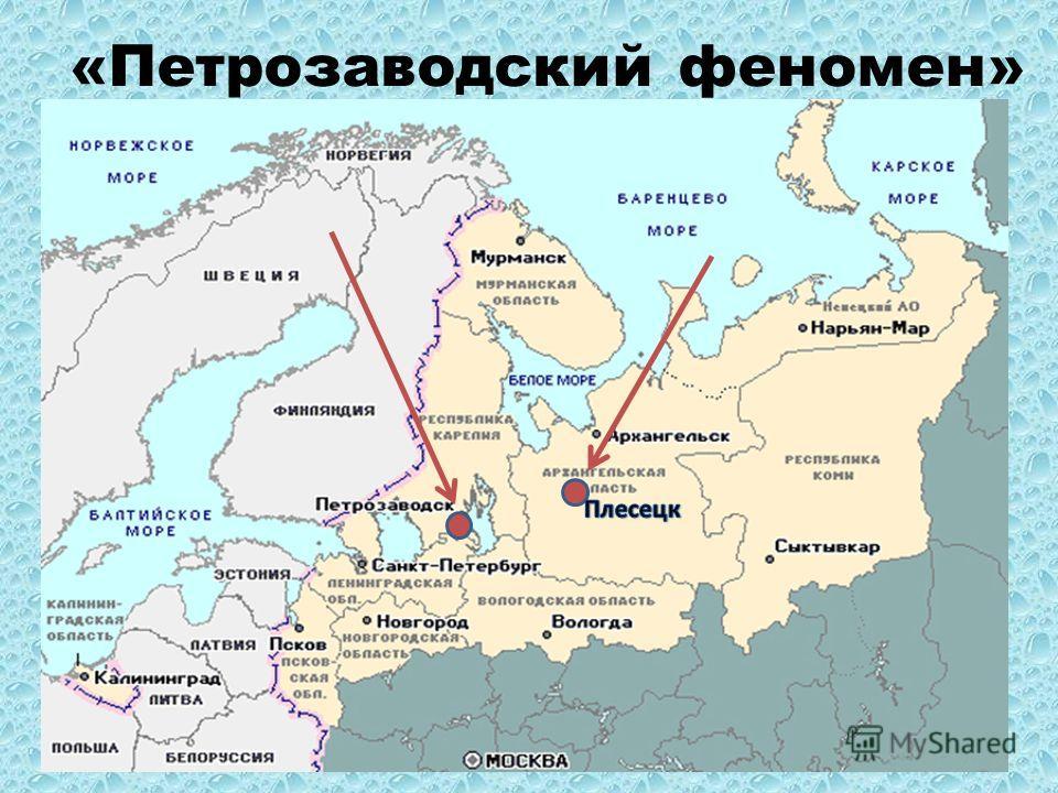 «Петрозаводский феномен»