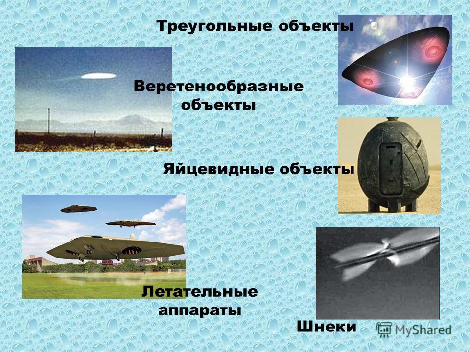Веретенообразные объекты Яйцевидные объекты Треугольные объекты Летательные аппараты Шнеки