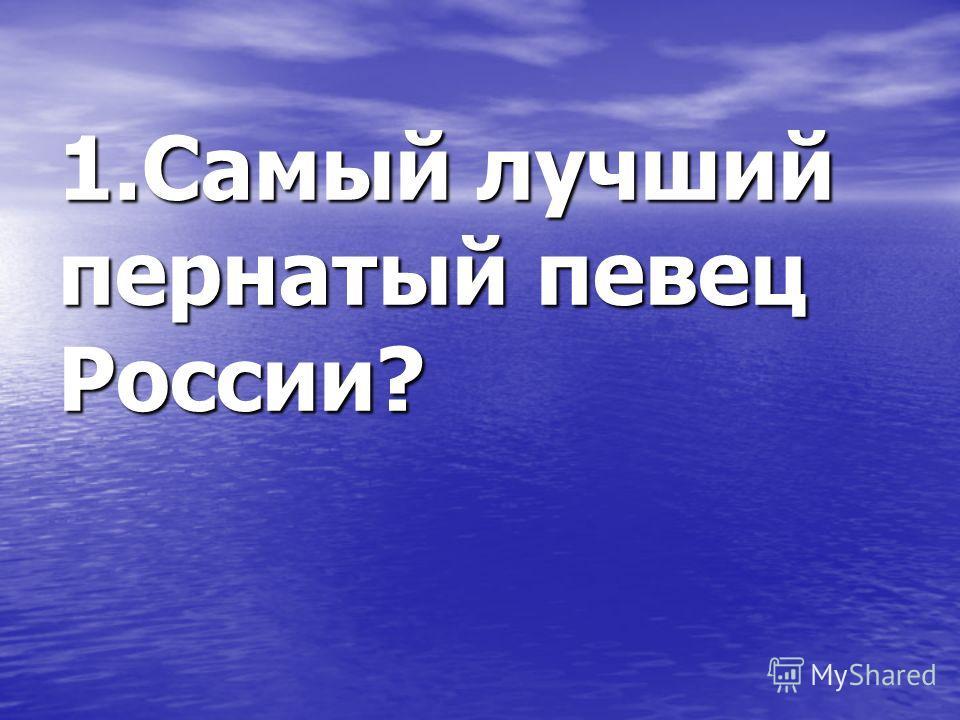 1.Самый лучший пернатый певец России?