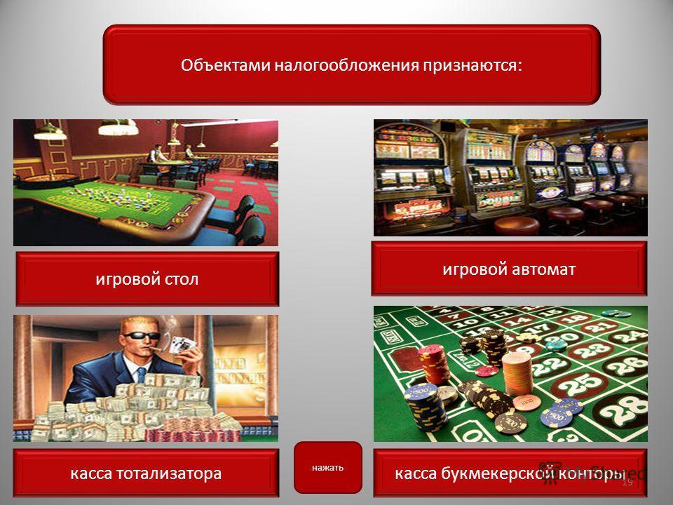 Объектами налогообложения признаются: игровой стол касса тотализатора игровой автомат касса букмекерской конторы 19 нажать