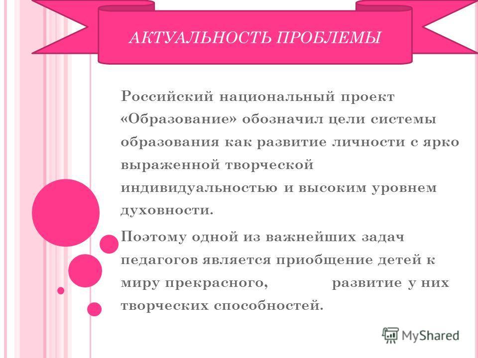 Российский национальный проект «Образование» обозначил цели системы образования как развитие личности с ярко выраженной творческой индивидуальностью и высоким уровнем духовности. Поэтому одной из важнейших задач педагогов является приобщение детей к