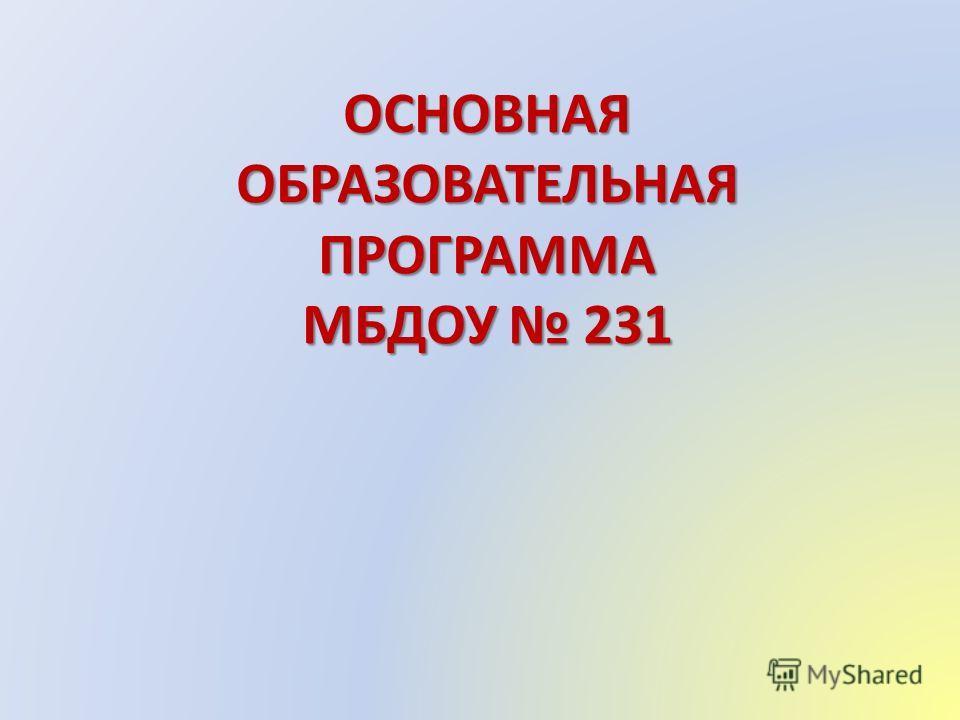 ОСНОВНАЯ ОБРАЗОВАТЕЛЬНАЯ ПРОГРАММА МБДОУ 231