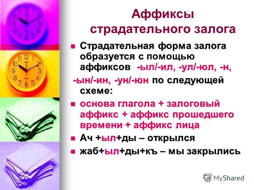 Аффиксы страдательного залога Страдательная форма залога образуется с аффиксов -/-ил, -ул/-юл, -н, Страдательная форма залога образуется с помощью аффиксов -ыл/-ил, -ул/-юл, -н, -ын/-ин, -ун/-юн по следующей схеме: -ын/-ин, -ун/-юн по следующей схеме