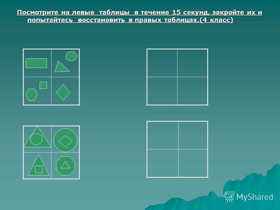 Посмотрите на левые таблицы в течение 15 секунд, закройте их и попытайтесь восстановить в правых таблицах.(4 класс)