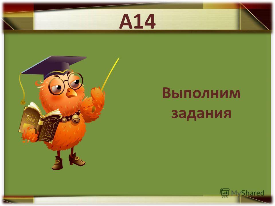 А14 Выполним задания