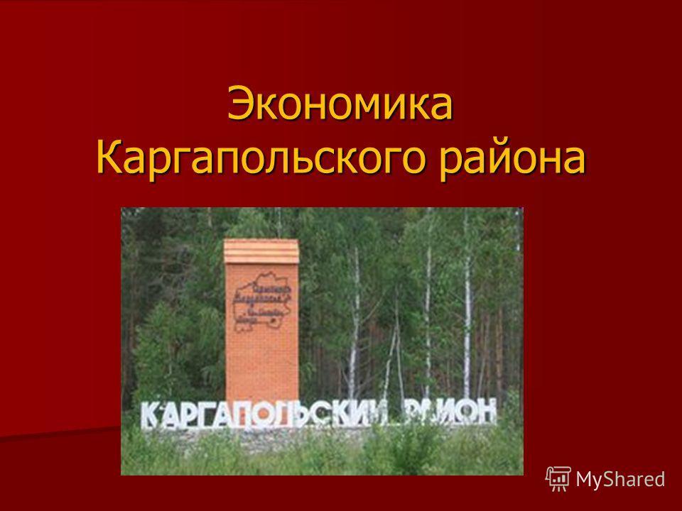 Экономика Каргапольского района