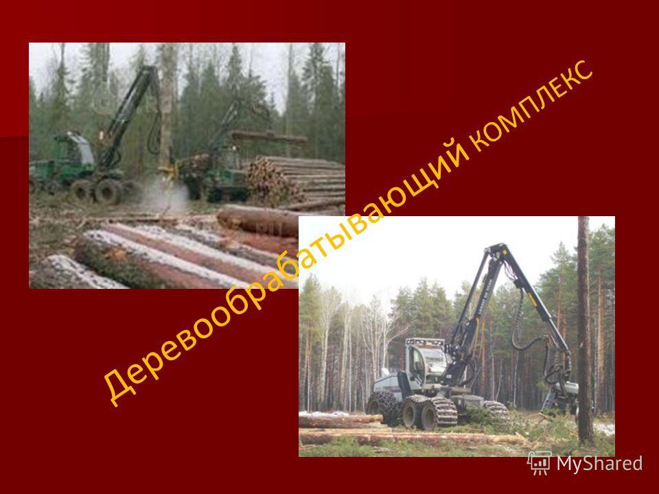 Деревообрабатывающий КОМПЛЕКС