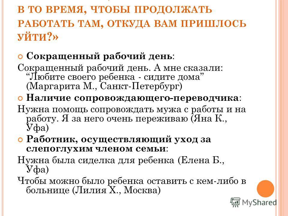«К АКАЯ ПОМОЩЬ БЫЛА БЫ ВАМ НУЖНА В ТО ВРЕМЯ, ЧТОБЫ ПРОДОЛЖАТЬ РАБОТАТЬ ТАМ, ОТКУДА ВАМ ПРИШЛОСЬ УЙТИ ?» Сокращенный рабочий день : Сокращенный рабочий день. А мне сказали: Любите своего ребенка - сидите дома (Маргарита М., Санкт-Петербург) Наличие со