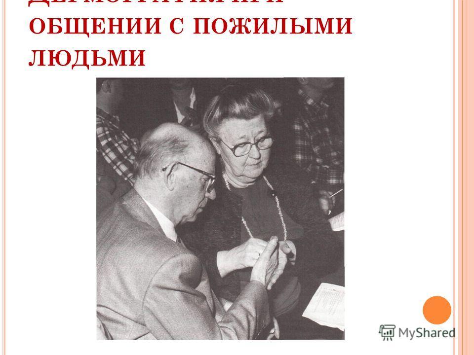Д ЕРМОГРАФИЯ ПРИ ОБЩЕНИИ С ПОЖИЛЫМИ ЛЮДЬМИ