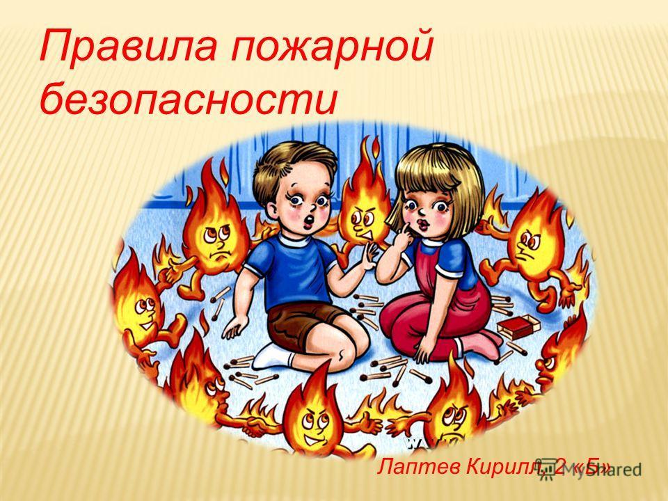 Правила пожарной безопасности Лаптев Кирилл, 2 «Б»