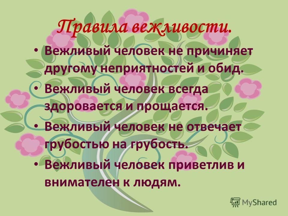 Правила вежливости. Вежливый человек не причиняет другому неприятностей и обид. Вежливый человек всегда здоровается и прощается. Вежливый человек не отвечает грубостью на грубость. Вежливый человек приветлив и внимателен к людям.