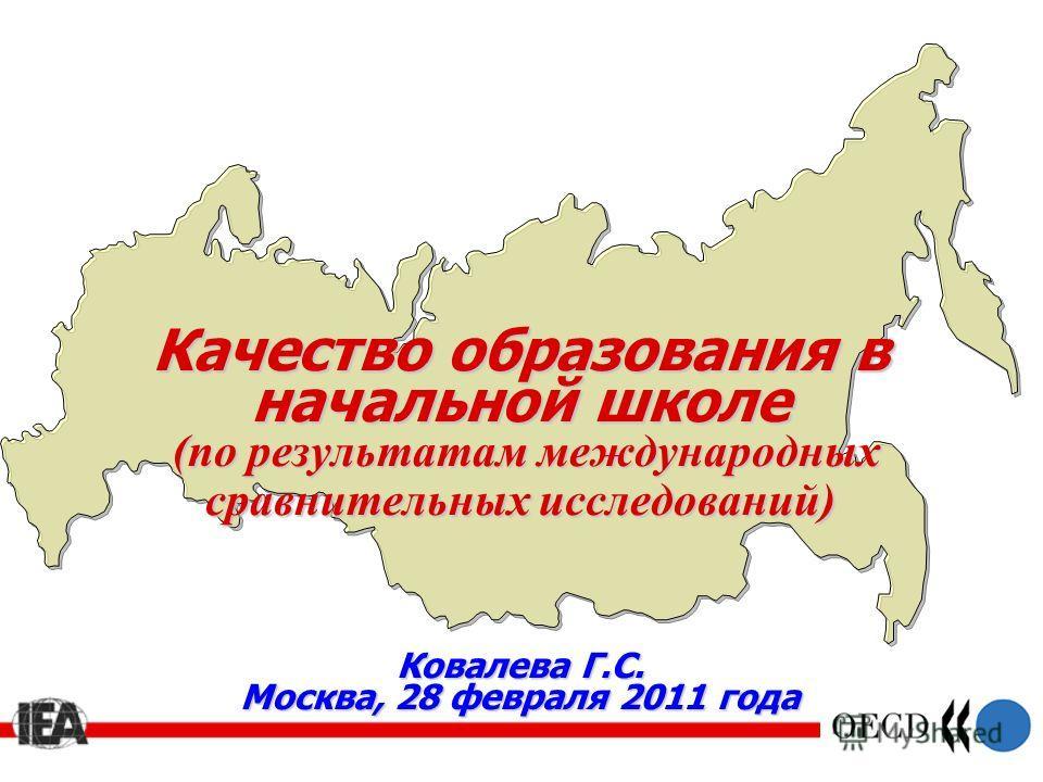 Качество образования в начальной школе (по результатам международных сравнительных исследований) Ковалева Г.С. Москва, 28 февраля 2011 года