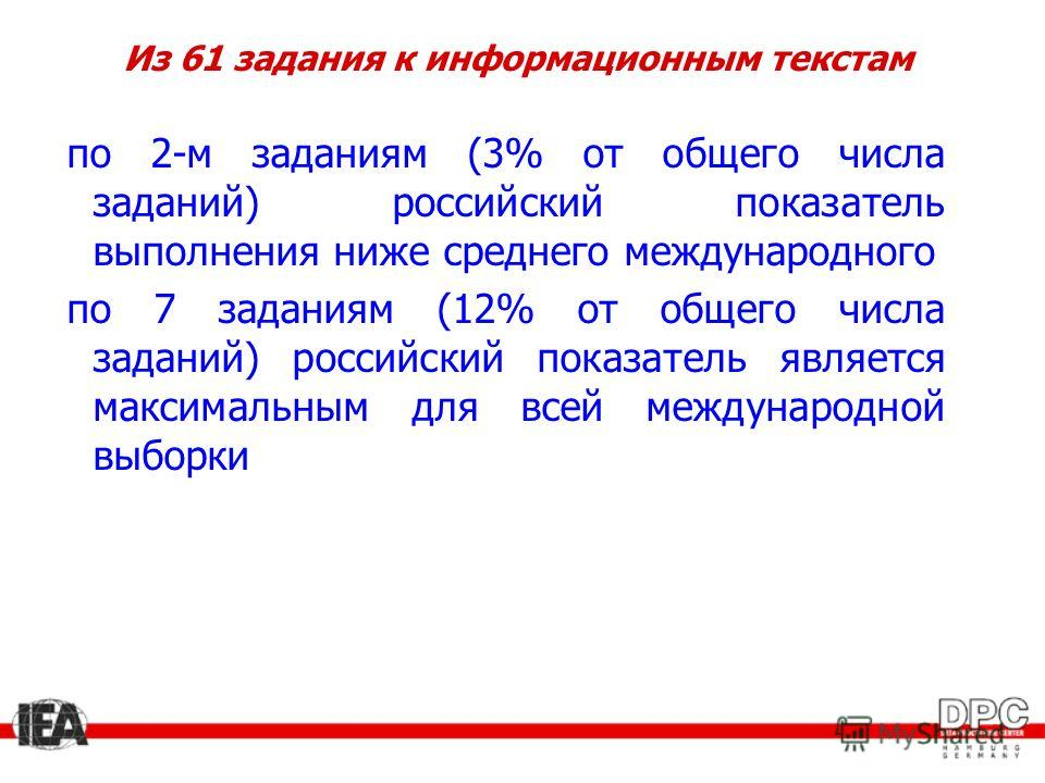 Из 61 задания к информационным текстам по 2-м заданиям (3% от общего числа заданий) российский показатель выполнения ниже среднего международного по 7 заданиям (12% от общего числа заданий) российский показатель является максимальным для всей междуна