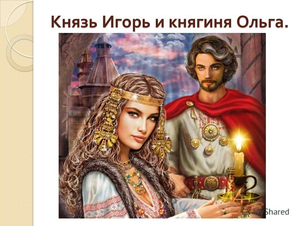 Князь Игорь и княгиня Ольга.