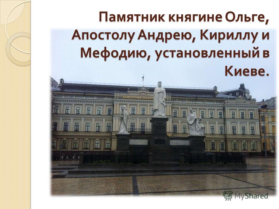Памятник княгине Ольге, Апостолу Андрею, Кириллу и Мефодию, установленный в Киеве.