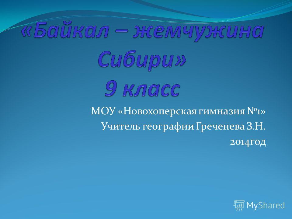 МОУ «Новохоперская гимназия 1» Учитель географии Греченева З.Н. 2014год
